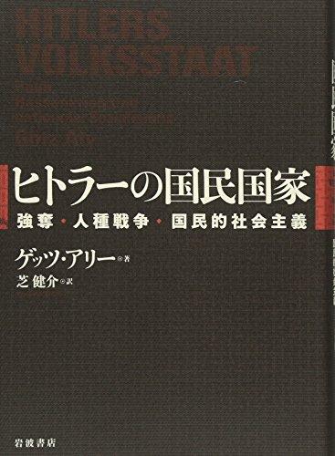 ヒトラーの国民国家――強奪・人種戦争・国民的社会主義の詳細を見る