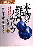 本物の経営ノウハウ〈Part2〉―「長所伸展法」から「親身法」へ (New Paradigm Books THE FUNAI)