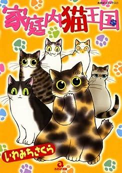 [いわみち さくら]の家庭内猫王国 1巻