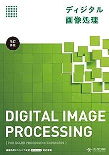 ディジタル画像処理
