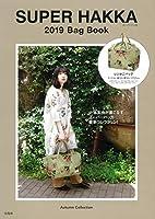 SUPER HAKKA 2019 Bag Book (ブランドブック)