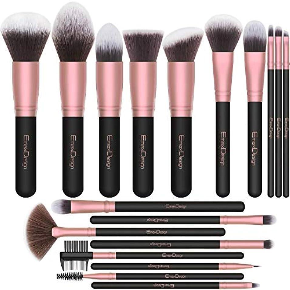 俳句治療ほとんどの場合EmaxDesign メイクブラシ 専門的 化粧ブラシセット 18本セット化粧筆 フェイスブラシ 高級繊維毛 化粧ブラシ メイク道具 初心者/プロ用に適応