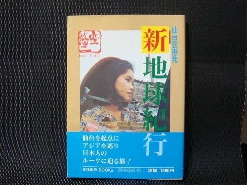 新地球紀行―仙台空港発 (Senkei books)