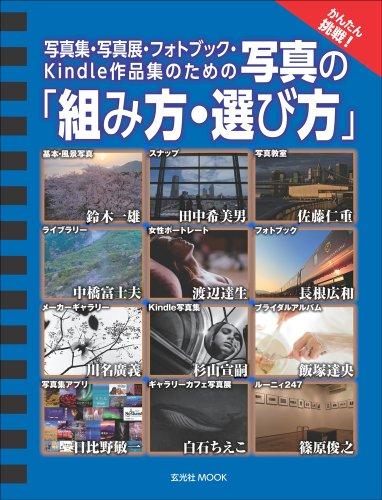 写真集・写真展・フォトブック・Kindle作品集のための 写真の「組み方・選