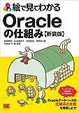 絵で見てわかるOracleの仕組み 新装版 画像