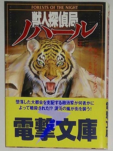 獣人探偵局ノハール〈上〉 (電撃文庫)の詳細を見る