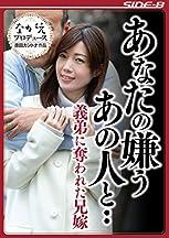 あなたの嫌うあの人と・・ 義弟に奪われた兄嫁 清城ゆき ながえスタイル [DVD]