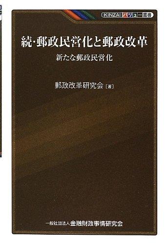 続・郵政民営化と郵政改革-新たな郵政民営化 (KINZAIバリュー叢書)