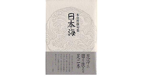 日本海―本宮哲郎句集 (ふらんす...