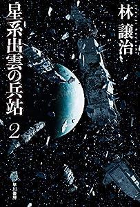 星系出雲の兵站 2巻 表紙画像