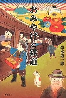 おみやげと鉄道 名物で語る日本近代史の書影