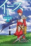 イース 1 (朝日コミックス ファンタジーシリーズ)