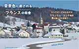 雪景色に癒されるフランスの田舎: コンテチーズのふるさと フランシュ・コンテ地方 真の美しさに...