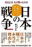 子供たちに伝えたい日本の戦争 1894~1945年 あのとき なぜ戦ったのか