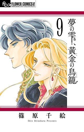 夢の雫、黄金の鳥籠 9 (フラワーコミックスアルファ)の詳細を見る