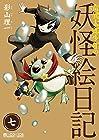 奇異太郎少年の妖怪絵日記 第7巻