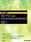 今すぐ実践! カンバンによるアジャイルプロジェクトマネジメント マイクロソフト関連書