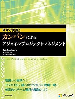 [Eric Brechner]の今すぐ実践! カンバンによるアジャイルプロジェクトマネジメント マイクロソフト関連書