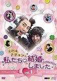 """""""2PMテギョンの""""私たち結婚しました-コレクション- DVD vol.1[DVD]"""