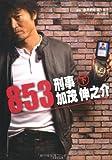 853 刑事 加茂伸之介 下 (竹書房文庫)