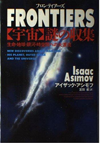 FRONTIERS(フロンティアーズ)―「宇宙」謎の収集 生命・地球・銀河・時空間への大漂流の詳細を見る