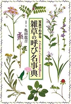 [亀田 龍吉]の雑草の呼び名事典 写真でわかる