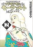 マドモアゼル・モーツァルト (2) (福山庸治選集 (2))