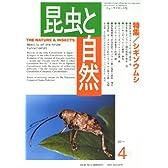昆虫と自然増刊 シギゾウムシ 2011年 04月号 [雑誌]