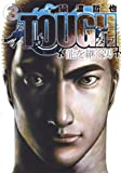 TOUGH 龍を継ぐ男 3 (ヤングジャンプコミックス)
