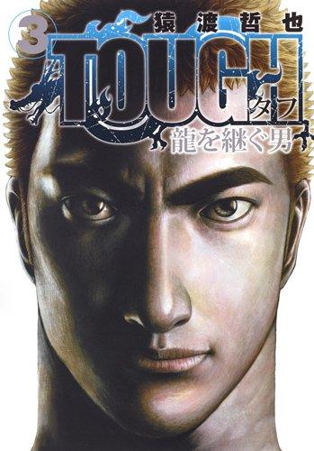 TOUGH 龍を継ぐ男 3 (ヤングジャンプコミックス)の詳細を見る