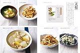 奥薗流 からだ想いのひとりごはん 野菜ひとつで作れる楽ちんレシピ135 画像