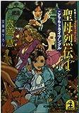 聖母烈伝 / 六道 慧 のシリーズ情報を見る