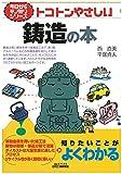 トコトンやさしい鋳造の本 (今日からモノ知りシリーズ)