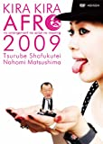 きらきらアフロ 2009 [DVD]