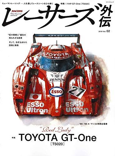 RACERS 外伝 - レーサーズ 外伝 - Vol.2 (サンエイムック)
