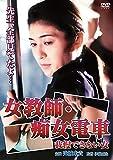 女教師・痴女電車~我慢できない女~(復刻スペシャルプライス版) [DVD]