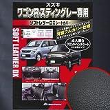 ボンフォーム シートカバーセット ソフトレザーDX ワゴンR専用 M4-26N ブラック 4450-54BK
