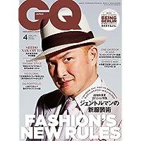 GQ JAPAN (ジーキュージャパン) 2018年04月号