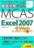 徹底攻略ドリル MCAS Excel 2007+Web