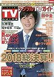 デジタルTVガイド関西版 2019年 01 月号 [雑誌]