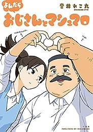 よんだら おじさんとマシュマロ (comic POOL)