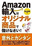 秀和システム その他 Amazon輸入は オリジナル商品で儲けなさい!の画像