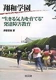 """翔和学園―""""生きる気力を育てる""""発達障害教育"""