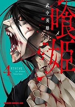 [武中 英雄]の喰姫-クヒメ-(4) (ドラゴンコミックスエイジ)
