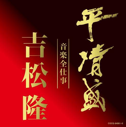平清盛×吉松隆:音楽全仕事 NHK大河ドラマ《平清盛》オリジナル・サウンドトラックの詳細を見る