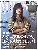 otona MUSE(オトナミューズ) 2016年 10 月号 [雑誌]
