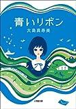 青いリボン (小学館文庫)