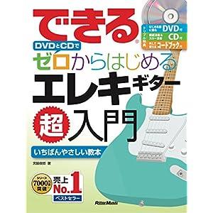 できる DVDとCDでゼロからはじめる エレキギター超入門 (はじめる前に観るDVD、模範演奏&スロー演奏CD付) (できるゼロからはじめるシリーズ)