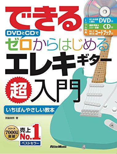リットーミュージック『できる DVDとCDでゼロからはじめるエレキギター超入門』
