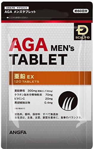 AGAメンズタブレット 亜鉛EX